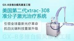 """国际前沿设备""""光疗之最""""308准分子激光治疗系统"""